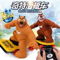 熊出没奇特滑板车遥控车 熊大熊二滑板车玩具车光头强儿童套装