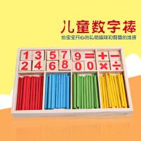 木制玩具 儿童数字棒 幼儿蒙氏数学运算教具 宝宝早教益智玩具