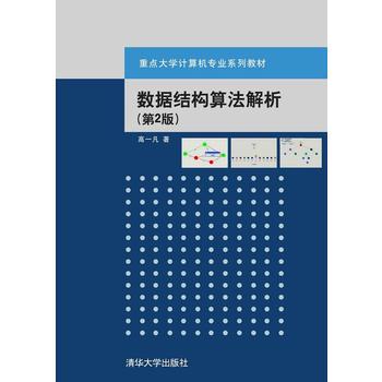 《数据结构算法解析(第2版)9787302409670