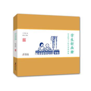 赏读版丰子恺儿童漫画集:学生新画册