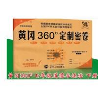 2017黄冈360 定制密卷道德与法治七年级下册人教版 配套RJ版
