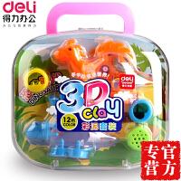 【得力品牌日满100减50】得力7047 3D彩泥套装(恐龙时代)12色儿童益智玩具 带模具