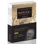 知识社会史 上下卷 套装共2册