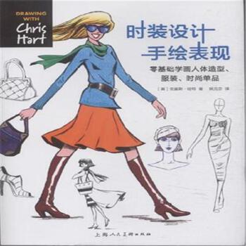 时装设计手绘表现-零基础学画人体造型.服装.