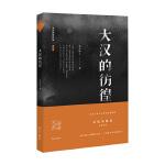 大汉的彷徨(帝国的慢性病系列)