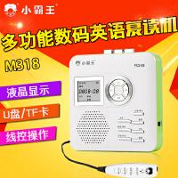 小霸王 M318复读机磁带转录TF学生英语学习机卡带u盘录音机正品