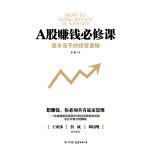 A股赚钱必修课:股市高手的投资逻辑(电子书)