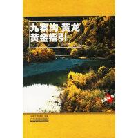 九寨沟・黄龙黄金指引