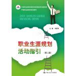 职业生涯规划活动指引(第二版)(中等职业教育规划教材)