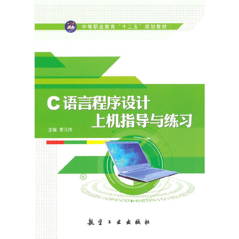 C语言程序设计...