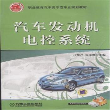 汽车发动机电控系统( 货号:711126069030)