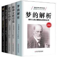 乌合之众+自卑与超越+梦的解析+精神分析引论+爱情心理学 弗洛伊德三部曲 全套5册成功社会心理学与生活书籍读心术微表情入门