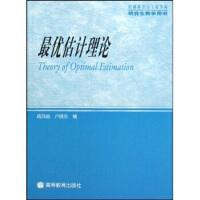 控制科学与工程学科研究生教学用书:优估计理论 9787040264791