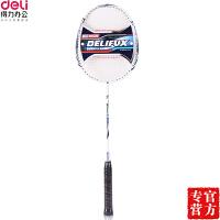 【得力品牌日满100减50】得力风行F2105羽毛球拍 一体式超轻铝合金羽毛球拍 2支装体育用品
