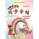 2017秋黄冈小状元同步字帖 四年级(上)R人教版(硬笔描红)