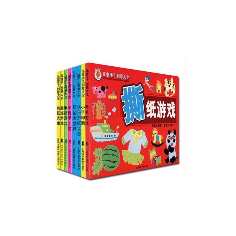 全套8册 涂画图色本 小袋鼠童书儿童手工创意大全 益智游戏 折纸 剪纸