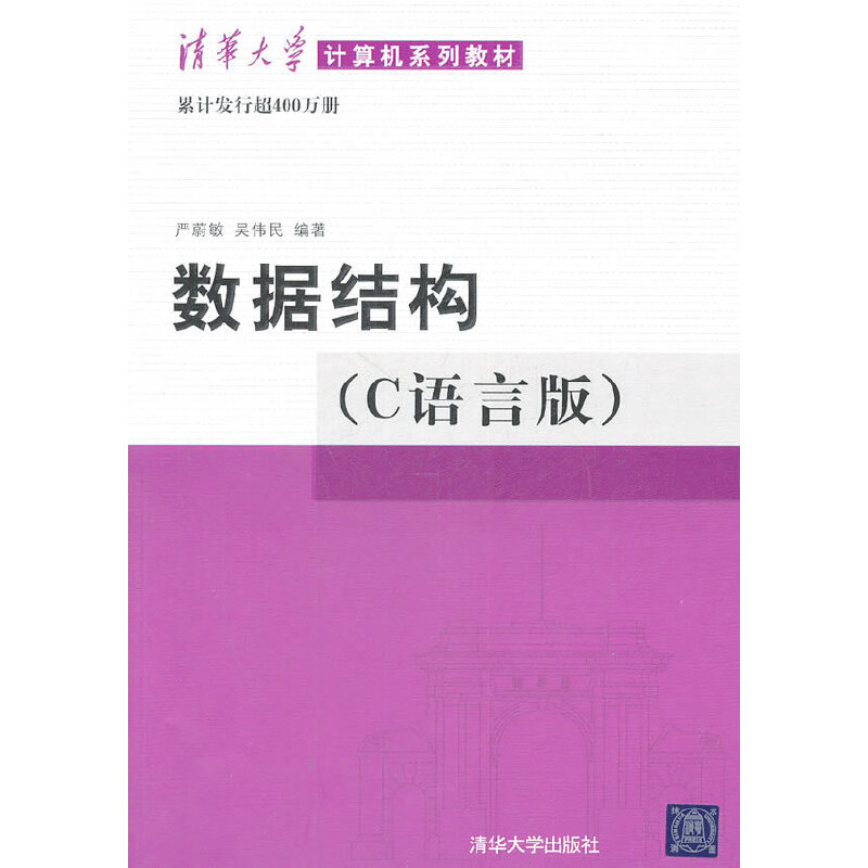 清华大学计算机系列教材 :数据结构 (c语言版)