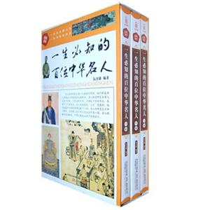 398系列《一生必知的百位中华名人》(双色硬壳精装)