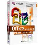 Office办公软件应用标准教程(2013-2015版)(配光盘)(清华电脑学堂)