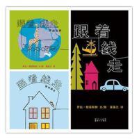 蒲蒲兰绘本馆跟着线走系列套装(全3册)跟着线走穿过房子环游世界3-6岁儿童图书绘本儿童想象力绘本幼儿入园准备