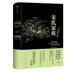 """宋氏家族:一场历史的""""华丽悲剧"""""""