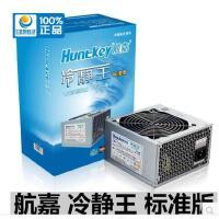 【支持礼品卡支付】航嘉 冷静王 标准版 额定250W 台式电源 全新行货工包
