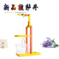 儿童益智玩具男孩 小学科技小制作材料物理科学实验diy组装辘轳井