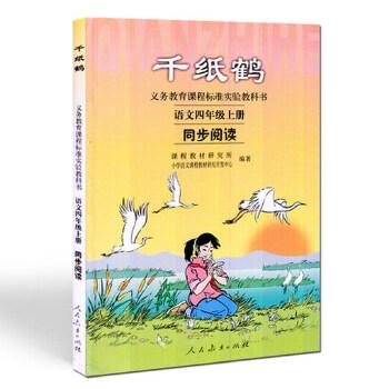 2017秋 千纸鹤 小学语文四年级上册 同步阅读 9787107178405