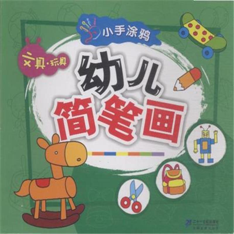 文具.玩具-幼儿简笔画-小手涂鸦