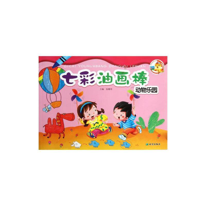 七彩油画棒(动物乐园) 张耀明 正版书籍 少儿