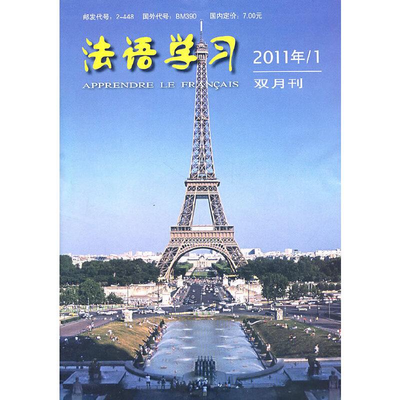 法语学习201...