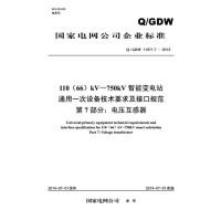 Q/GDW 11071.7―2013 110(66)kV~750kV智能变电站通用一次设备技术要求及接口规范  第7部分:电压互感器