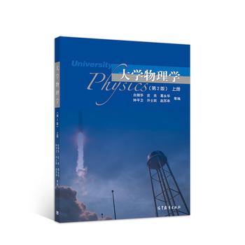大学物理学(第2版)(上册)