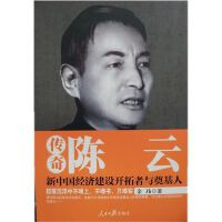 传奇陈云 新中国经济建设开拓者与奠基人