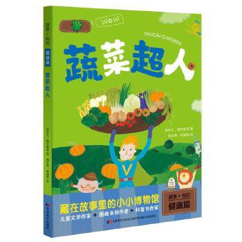 故事+知识・蔬菜超人