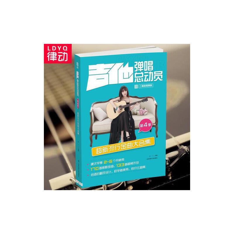 律动乐器170首流行歌曲吉他弹唱总动员第四季薛之谦演员吉他谱丑八怪