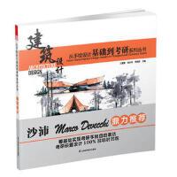 D满59包邮建筑设计 徐志伟 李国胜 王夏露 江苏科学技术出版社 书籍 9787553722856