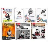 七册 乐高机器人EV3创意实验室+程序设计艺术+机器人搭建与编程+自造实战+搭建指南+初级教程+实战EV3 lego机器智能制作教程书籍