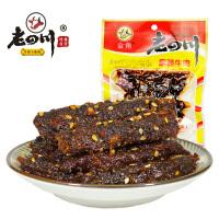 【老四川】麻辣/山椒味牛肉干60g   零食 小吃 特产