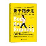 躯干跑步法:「体�帧攻楗螗衰螗�