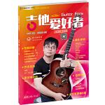 吉他爱好者(第28集)