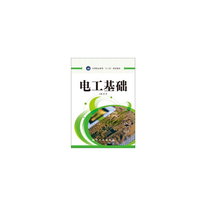 电工基础 9787516504437 中航出版传媒有限责任公司 李琴