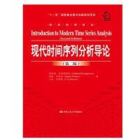 """现代时间序列分析导论(第二版)(经济科学译丛;""""十一五""""国家重点图书出版规划项目) (德)克西盖斯纳,(德)沃特斯,(德)哈斯勒,张延群,刘晓飞 300206257"""