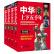 中华上下五千年 青少年版儿童史记全4册彩图6-7-9-10-12岁青少年儿童读物中国史历