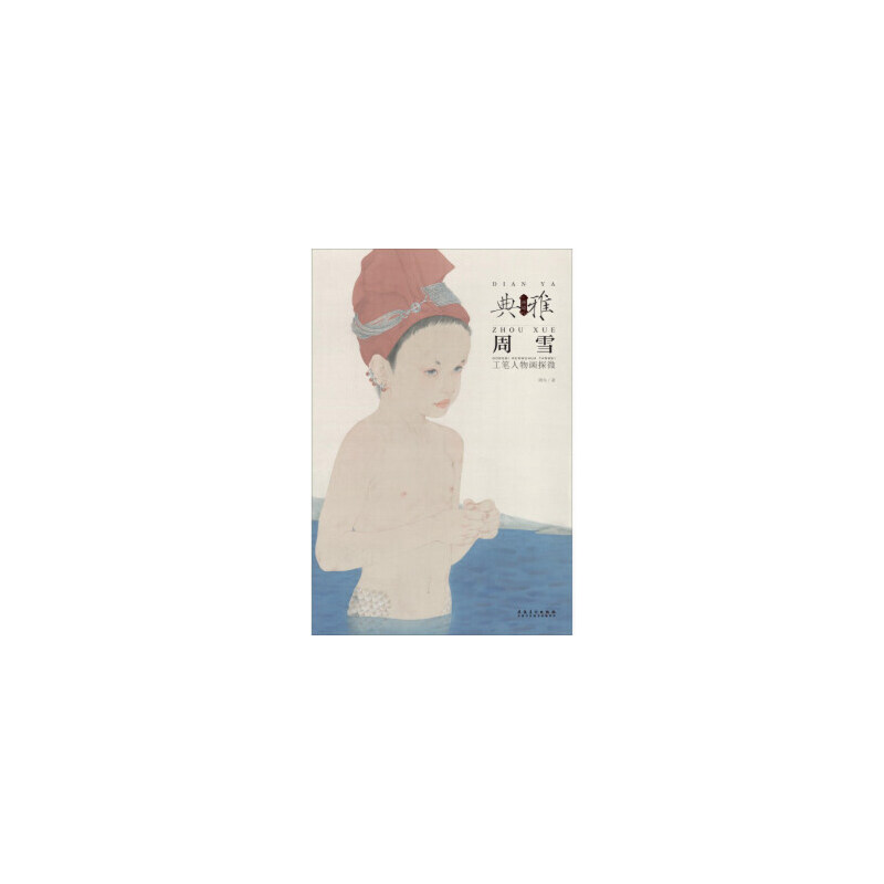 正版 全新 周雪 工笔人物画探微 周雪 9787539862569