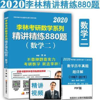 预售【李林指定店】2020李林精讲精练880题数学二考研数学强化练