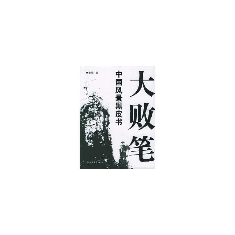 大败笔:中国风景黑皮书 老枪 9787505721517 中国友谊出版公司