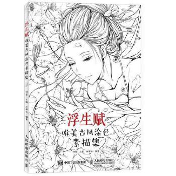 临摹线稿涂鸦手绘古风填色书 水彩古风人物绘画基础入门教程书 中国风