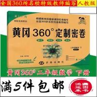 2017版 黄冈360定制密卷 二年级下册数学 2年级下 人教版 配套RJ版