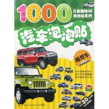 汽车泡泡贴(越野车)/儿童趣味3d泡泡贴系列